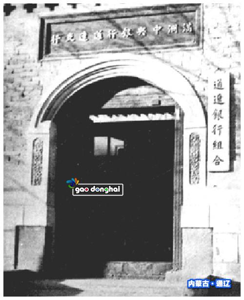 开鲁县_历史影像:伪满时期通辽的老照片(组图)-文章详情-玛拉沁信息网