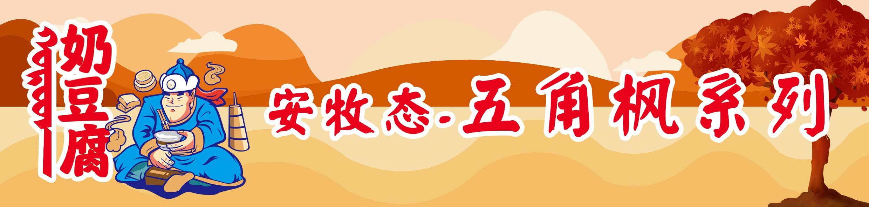 五角枫.jpg